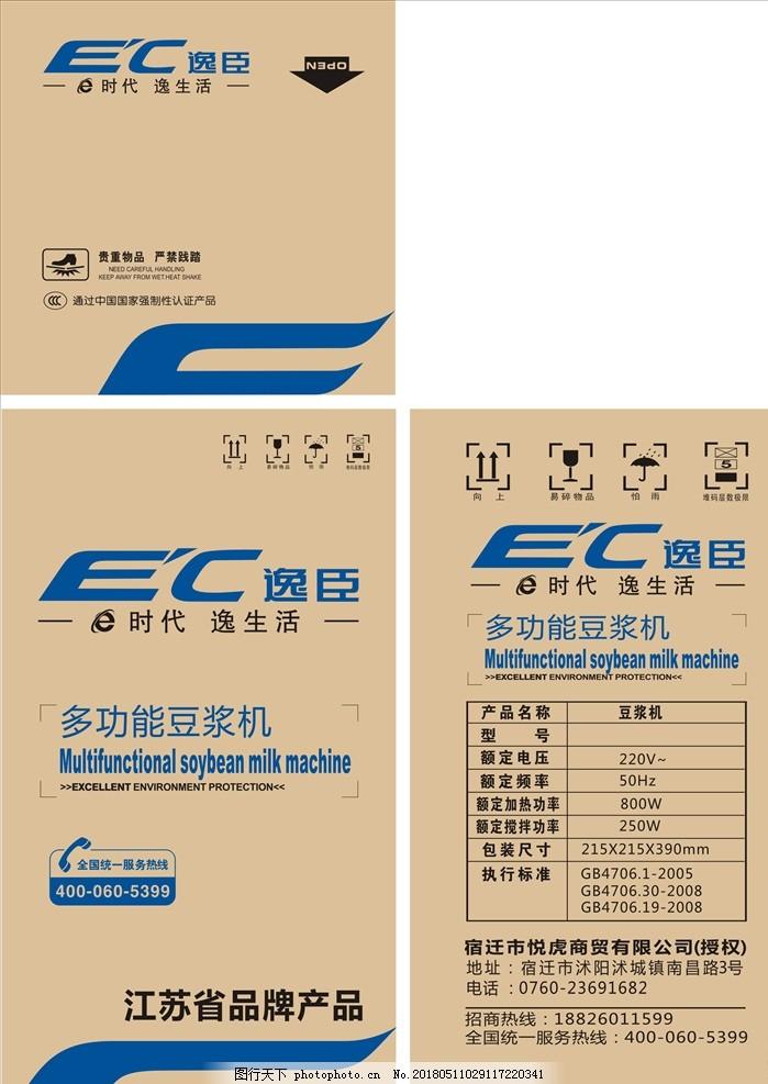 速热电水壶外包装设计屌丝字体设计图片