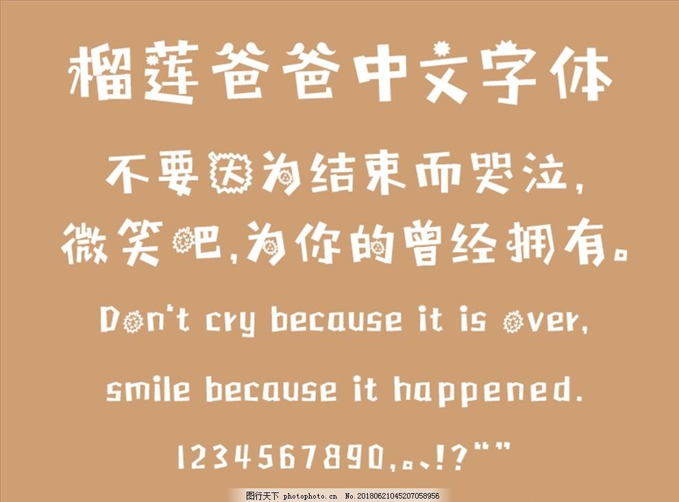 中文 字体  造型 粗