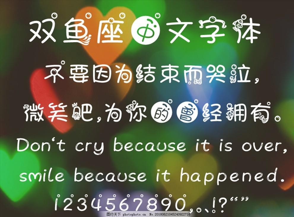 中文 字体  造型  泡泡