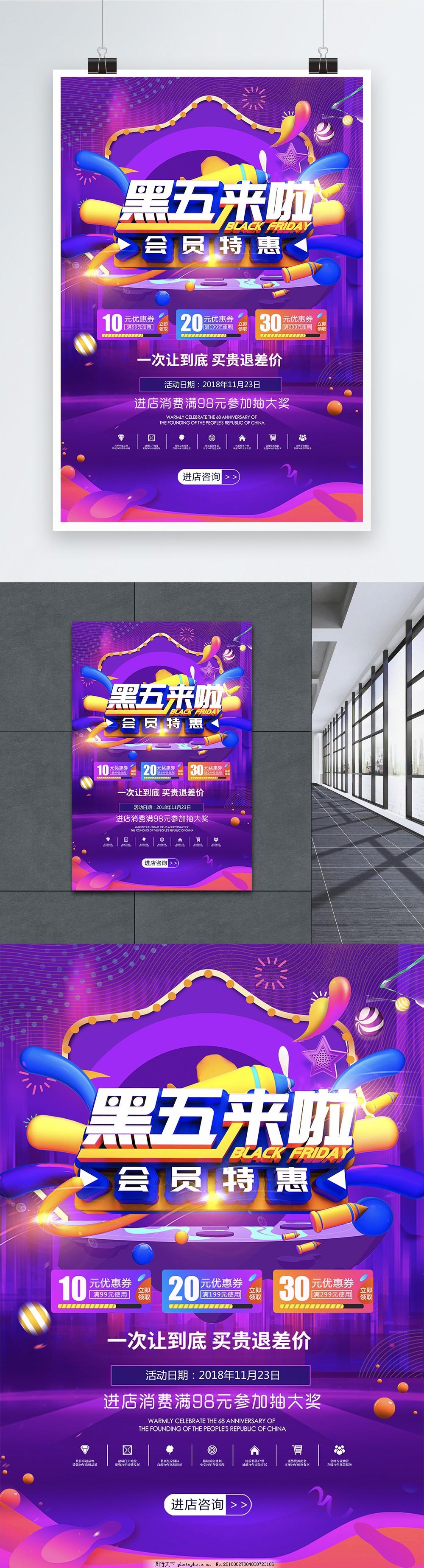 炫彩电商黑色星期五超级会员日冬季促销海报