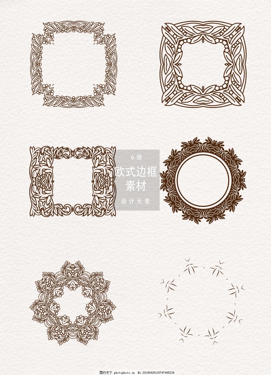 欧式边框素材花纹方形圆形ai矢量元素,设计,纹理