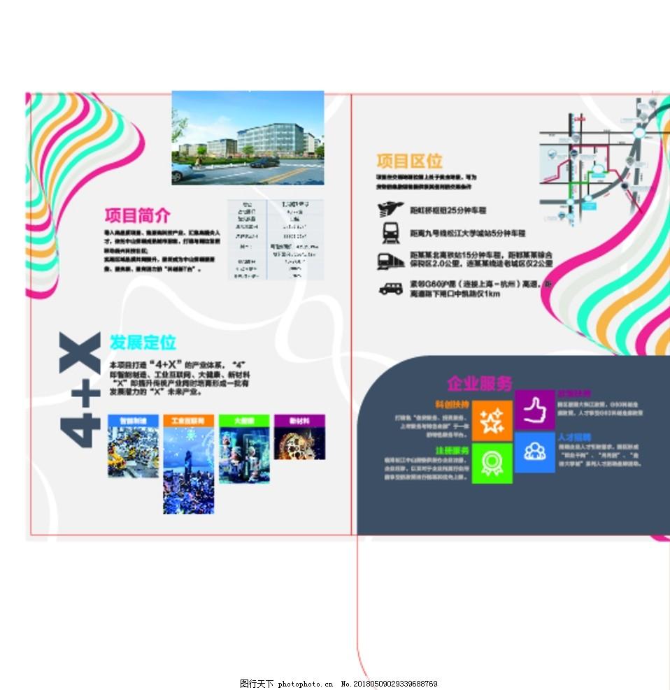 创意画册内页设计手册内页,文字排版,画册样机,手册样机,海报,广告设计,画册设计